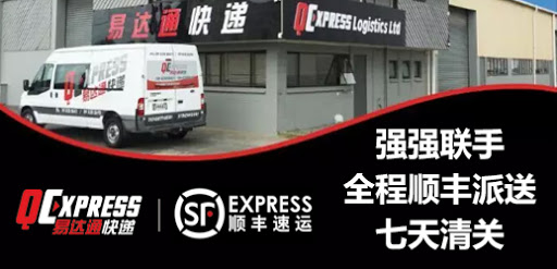 track qexpress internation package